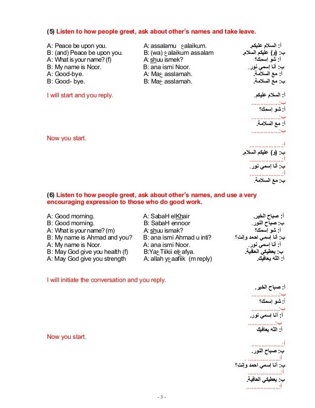 Arabic names for husband in Couple Name