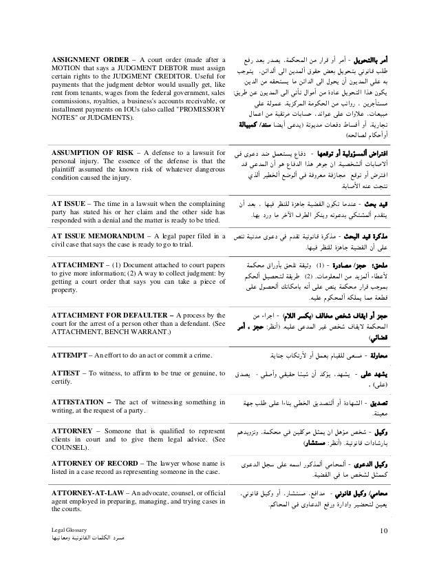 Arabic Legalglossary
