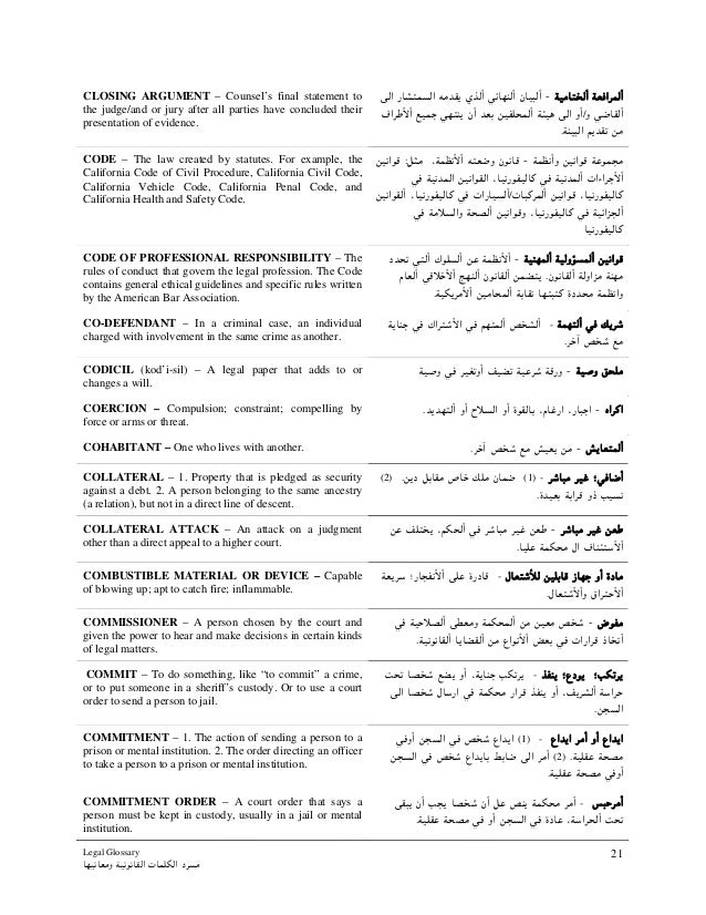 Arabic Legal Glossary