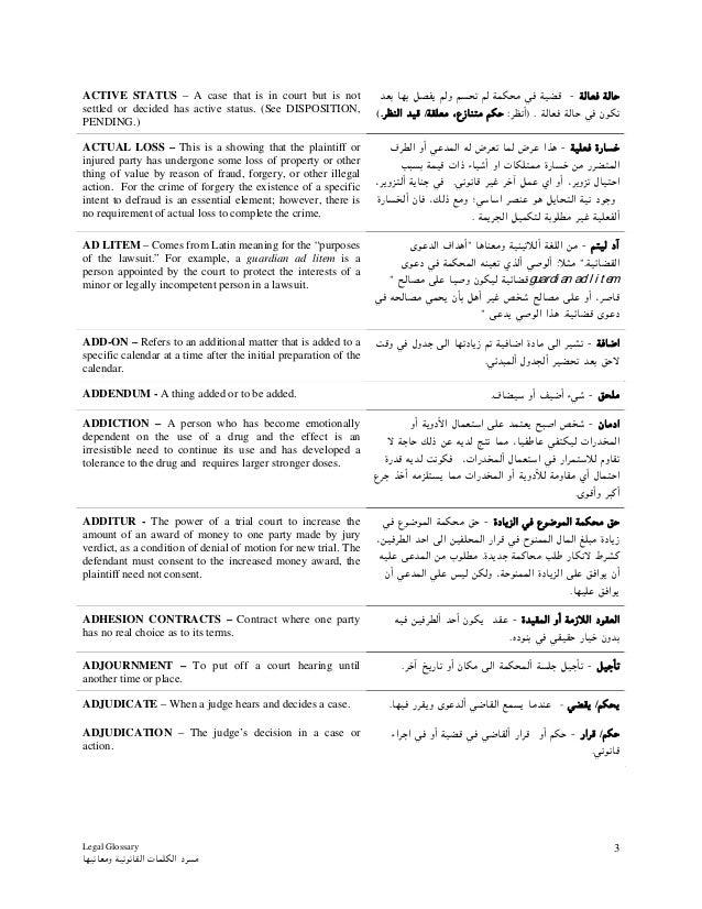 Arabic legal-glossary