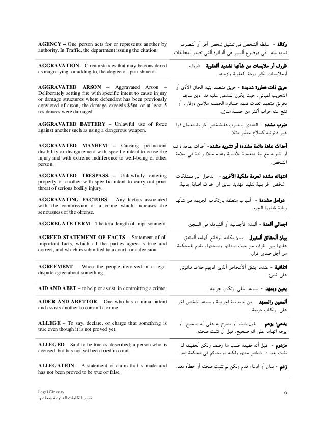 Arabic legal-glossary on examples of pardon request letters, sample prison letters, sample of victim impact letters,
