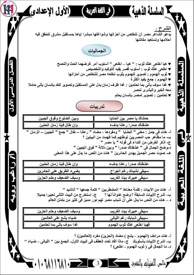 Arabic School Books 1st Preparatory 1st Term Khawagah 2019 1