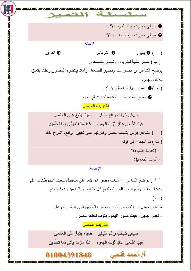 Arabic School Books 1st Preparatory 1st Term Khawagah 2019 10