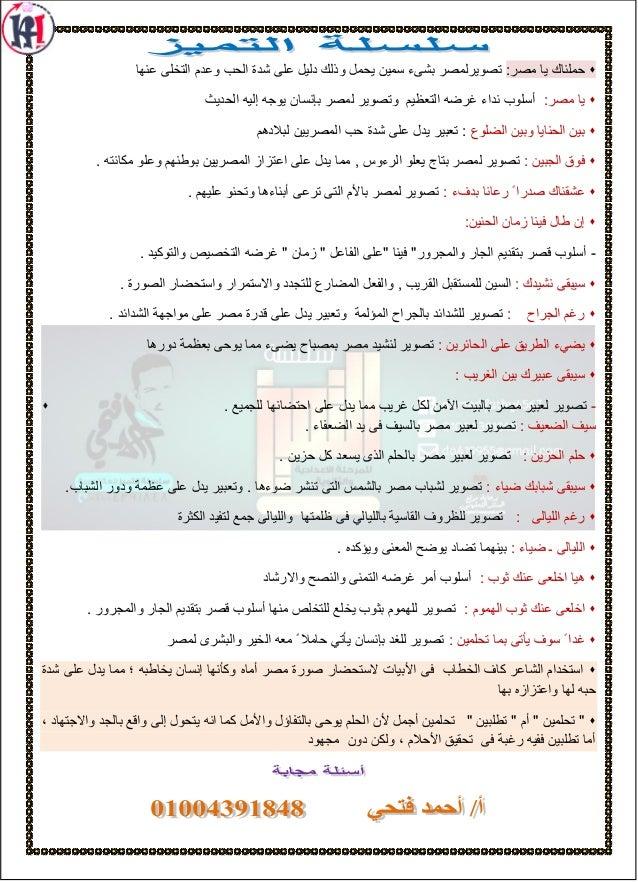 Arabic School Books 1st Preparatory 1st Term Khawagah 2019 6