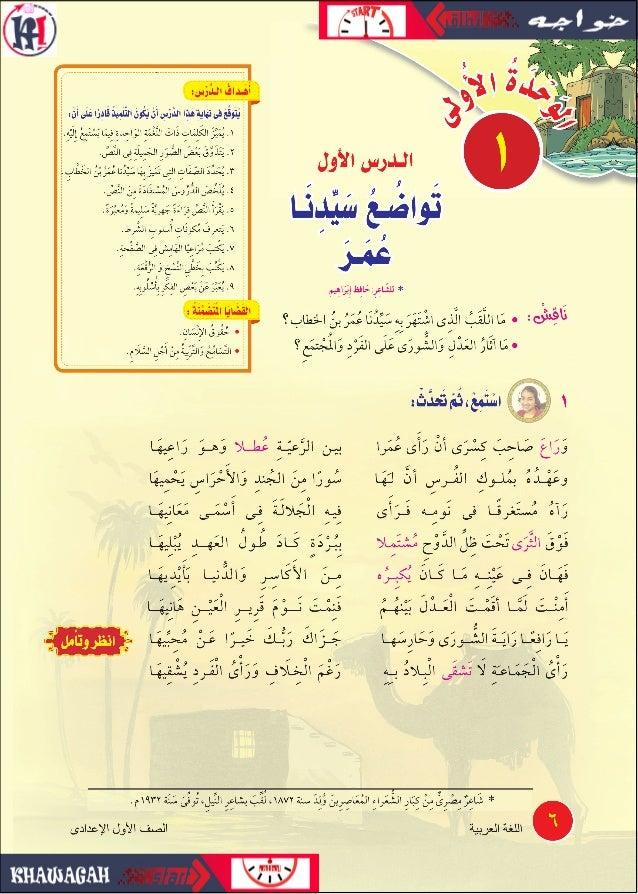 a8907827c Arabic school-books-1st-preparatory-2nd-term-khawagah-2019