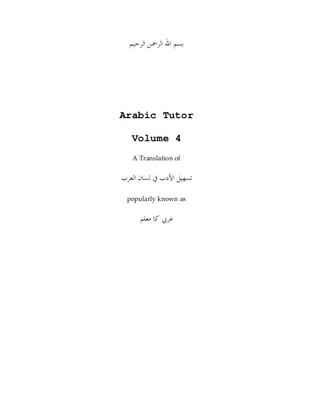 Arabic Tutor Volume 4 A Translation of  popularly known as