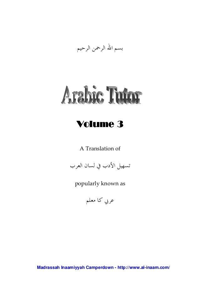 Volume 3 A Translation of  popularly known as  Madrassah Inaamiyyah Camperdown - http://www.al-inaam.com/