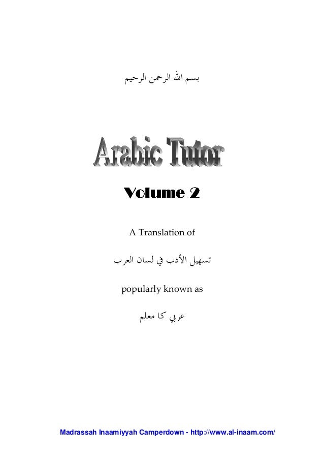Volume 2 A Translation of  popularly known as  Madrassah Inaamiyyah Camperdown - http://www.al-inaam.com/