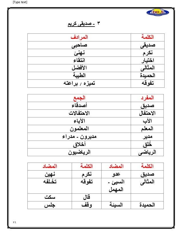 بوكلت مدارس الدلتا فى اللغة العربية للصف الثانى ب ترم 2
