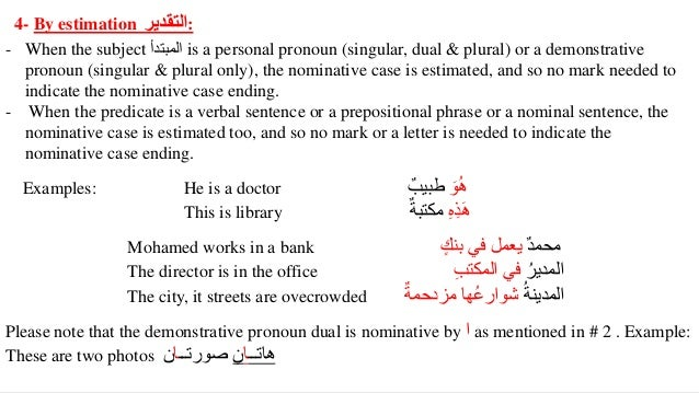 Arabic 3 basics on the nominal sentence for Bureau plural