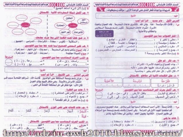 Arabic 3prim t1