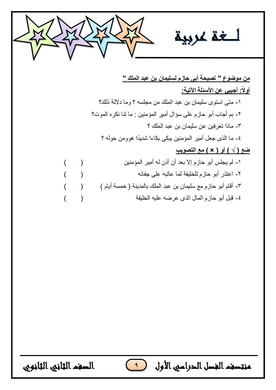"""9 """" الملك عبد بن لسليمان حازم أبى نصيحة """" موضوع من :اآلتية األسئلة عن أجيبي :ًالأو 1-ذلك؟ ..."""