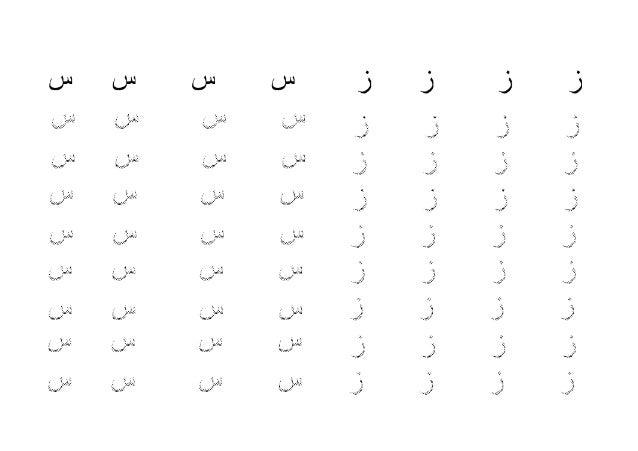 image regarding Arabic Alphabet Printable referred to as Publish the arabic letters worksheet