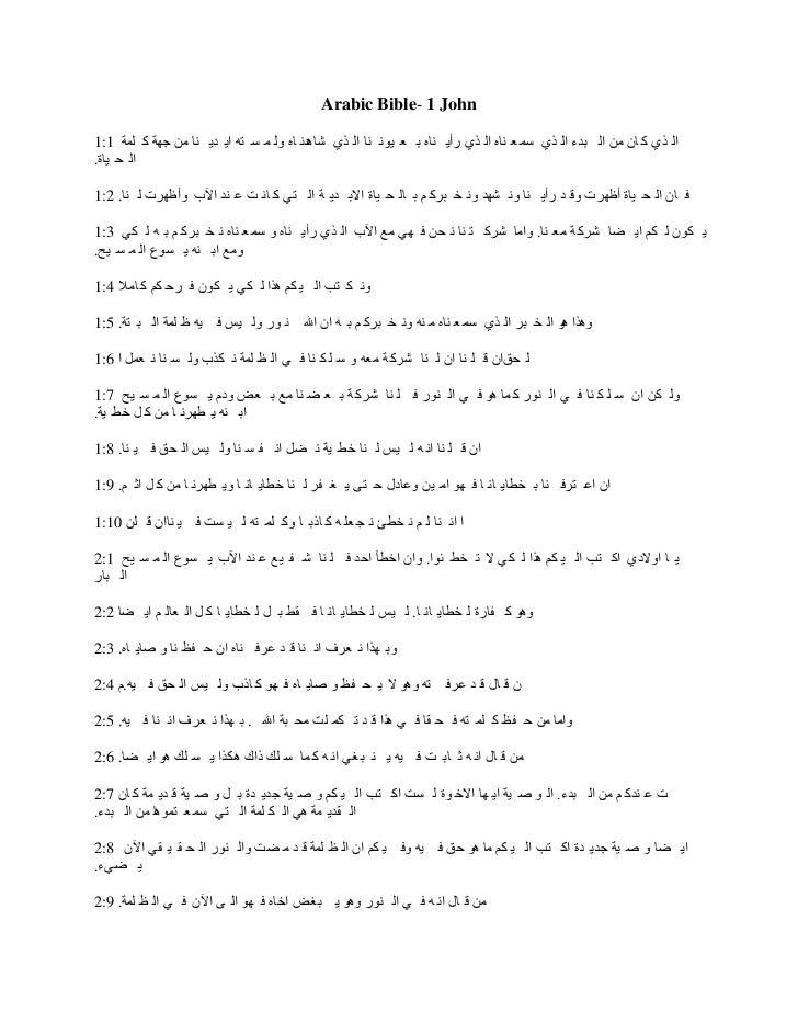 Arabic Bible- 1 Johnاٌ زٞ و بْ ِٓ اٌ جذء اٌ زٞ سّ ؼ ٕبٖ اٌ زٞ سأ٠ ٕبٖ ث ؼ ١ٛٔ ٕب اٌ زٞ شب٘ذٔ بٖ ٌٚ ّ س زٗ ا٠ ذ٠ ٕب ِٓ...