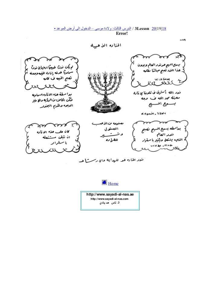 Arabic Bible Study Guide Set – It Is Written Shop