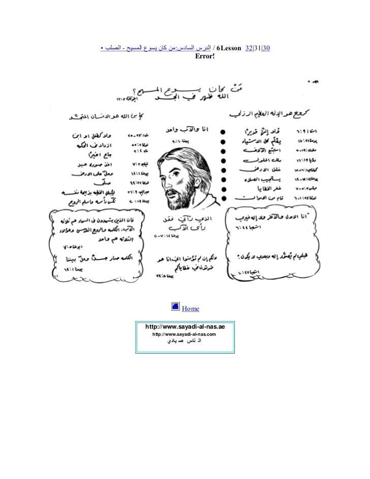 Saint Takla Haymanot Coptic Orthodox Site - Egypt