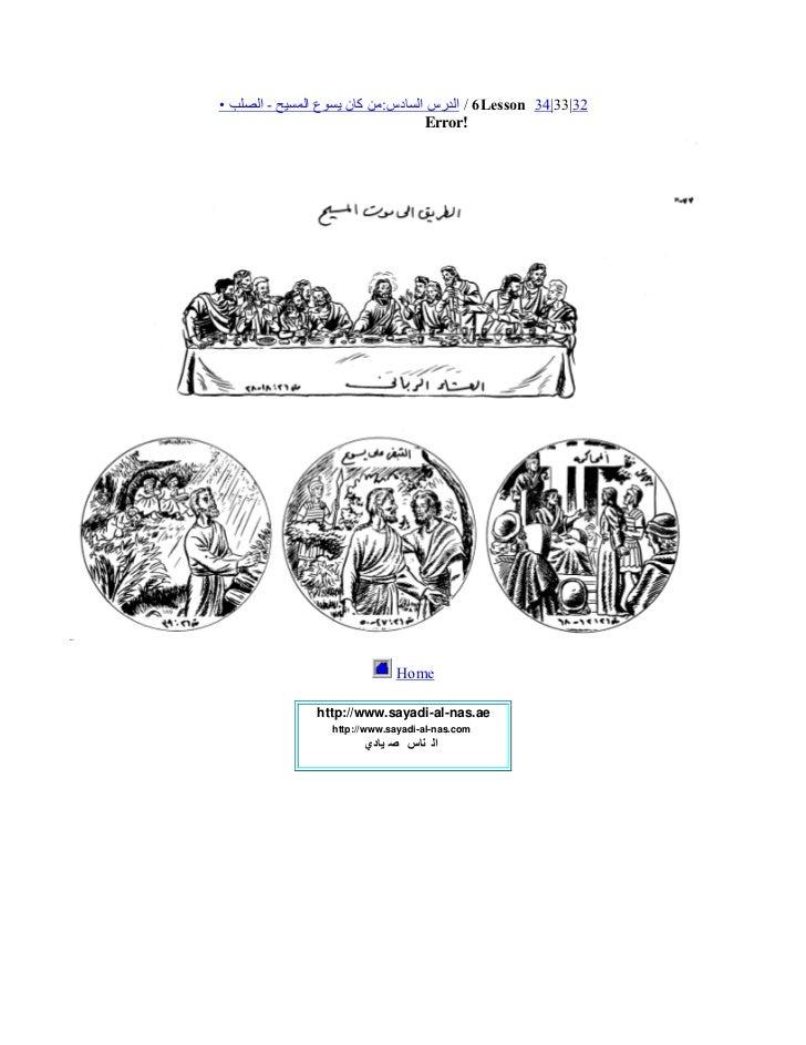 Bible study Arabic - YouTube