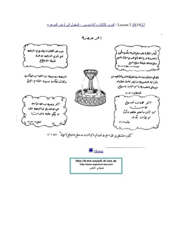 (Arabic) Bible Study - thegospelcoalition.org