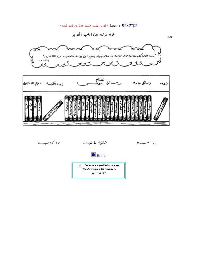 Arabic Bible Study Center - ABSC - Home | Facebook