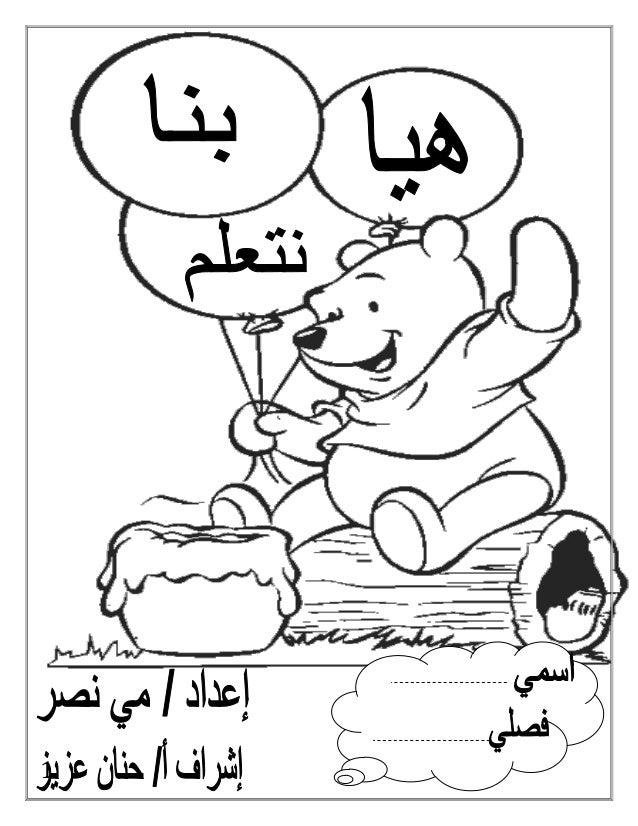 بوكلت اللغة العربية بالتدريبات لثانية حضانة Arabic booklet kg2 first term 2017 2018  Slide 1