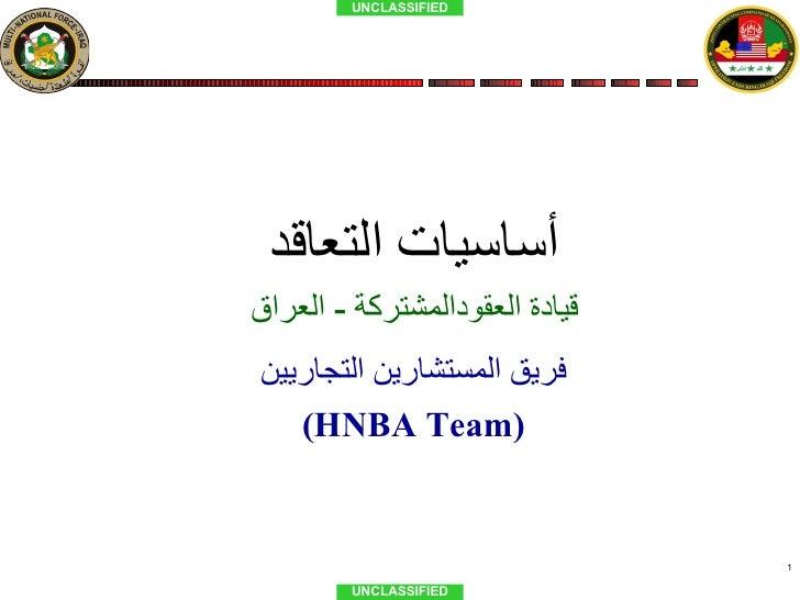 قيادة العقودالمشتركة  -  العراق أ ساسيات التعاقد فريق المستشارين التجاريين ( HNBA Team )