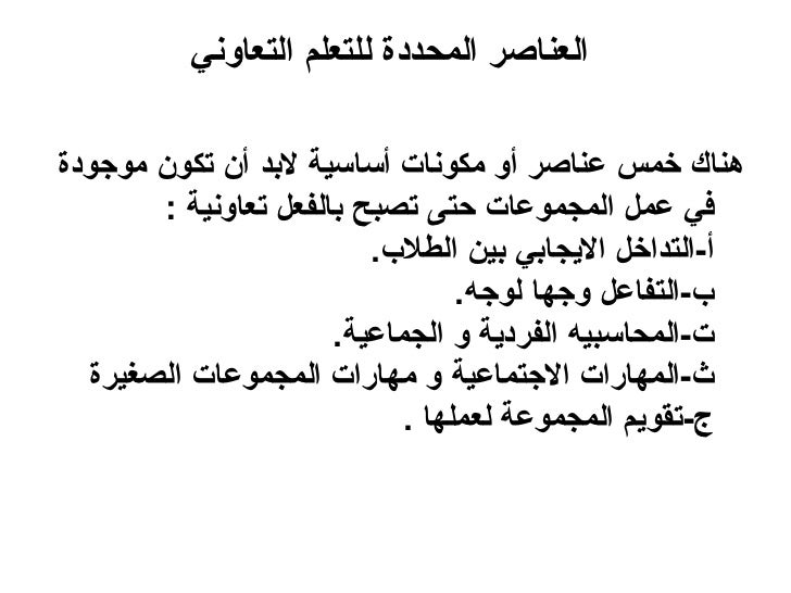 Arabic cooperative learning