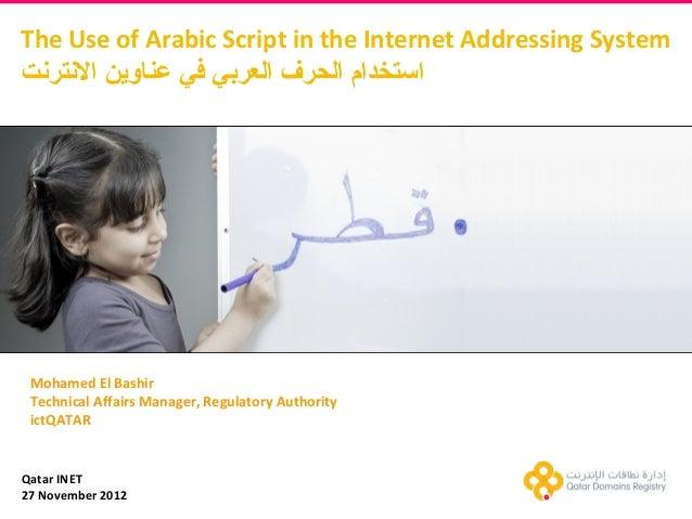 The Use of Arabic Script in the Internet Addressing Systemاستخدام الحرف العربي في عناوين النترنت Mohamed El Bashir Techn...