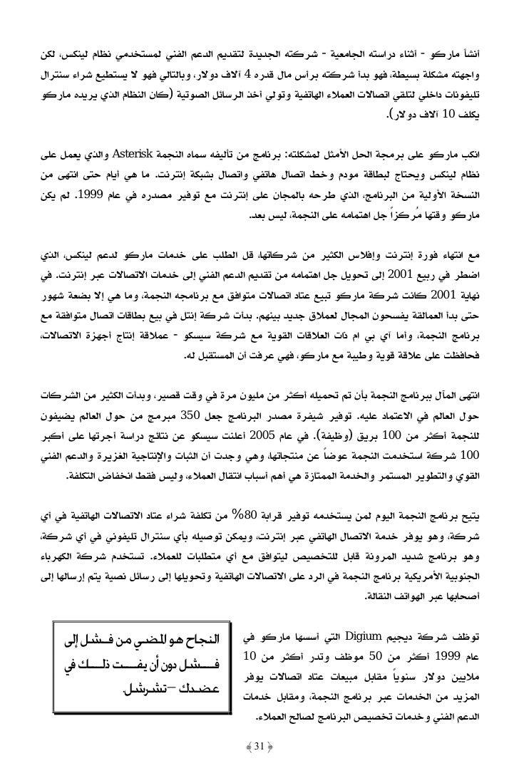 Arabic E Book   25 Success Stories[1]