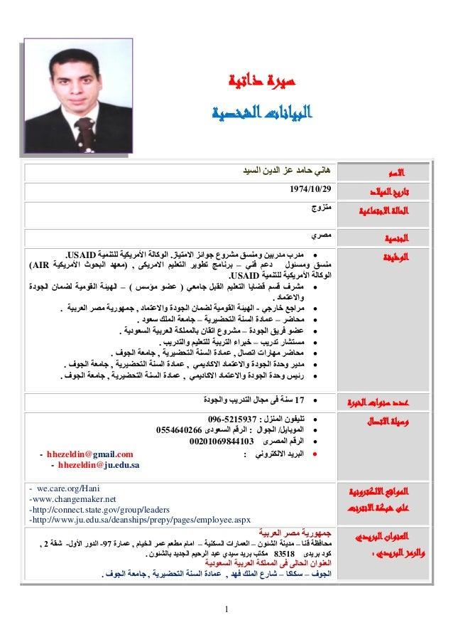 arabic  u0026 english cv