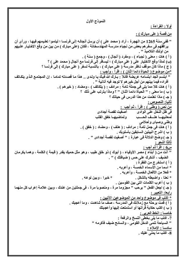 """األول النموذج : القراءة : أوال : ) مبارك على ( قصة من سنة ففى """"1265أن ورأ ، فوهها مهلهومها لو..."""
