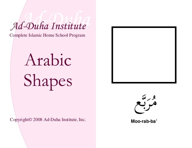 Ad-Duha Ad-Duha Institute Complete Islamic Home School Program  Arabic Shapes Copyright© 2008 Ad-Duha Institute, Inc.  Moo...