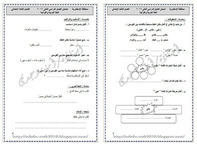 نماذج امتحانات تجريبية للصف الثالث الابتدائى لآخر العام فى اللغة العربية بعد الحذف 2016Arabic g3 t2 2016 final exams Slide 2