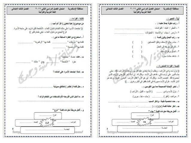 نماذج امتحانات تجريبية للصف الثالث الابتدائى لآخر العام فى اللغة العربية بعد الحذف 2016Arabic g3 t2 2016 final exams Slide 3
