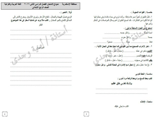 نماذج امتحانات استرشادية فى اللغة العربية للصف الرابع الابتدائى آخر العام بعد الحذف 2016 Arabic g4 2016 t2 omniawagdy Slide 3