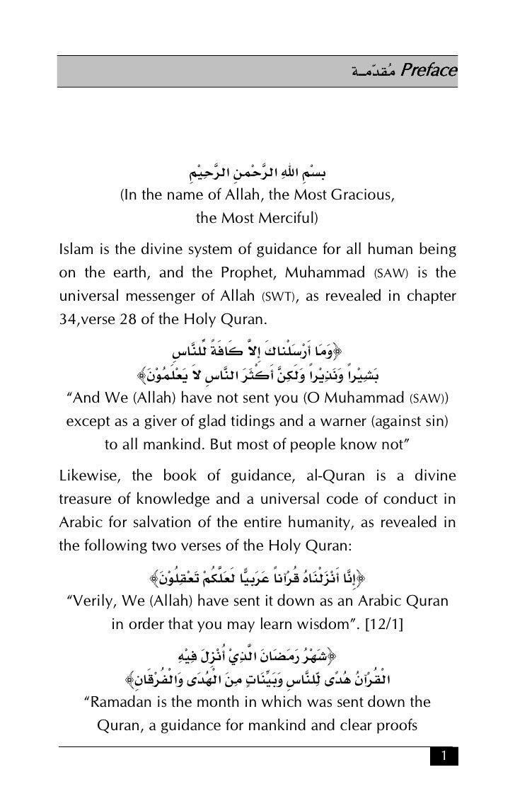 My favorite book quran essay
