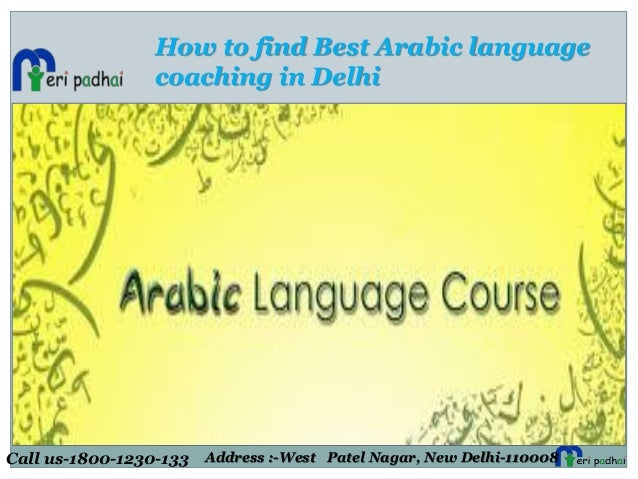 How to find Best Arabic language coaching in Delhi Call us-1800-1230-133 Address :-West Patel Nagar, New Delhi-110008
