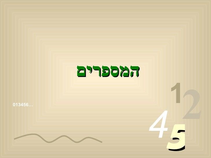 013456… 1 2 4 5 המספרים
