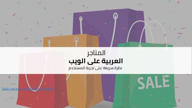 الويب على العربية المستخدم تجربة على سريعة نظرة المتاجر Sale vector created by Freepik