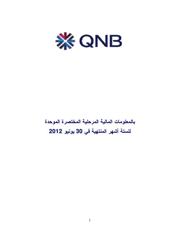 بالمعلومات المالية المرحلية المختصرة الموحدة  للستة أشهر المنتهية في 03 يونيو 2102                     1
