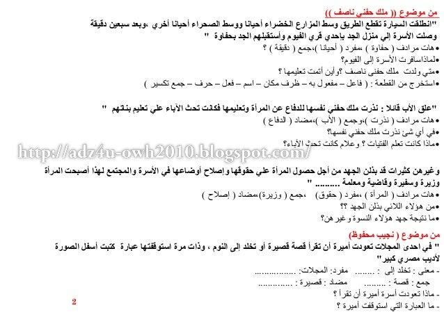تدريبات المراجعة الشاملة فى اللغة العربية للصف الخامس الابتدائى - الترم الثانى Arabic revesion gr5 t2  Slide 2