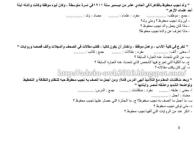تدريبات المراجعة الشاملة فى اللغة العربية للصف الخامس الابتدائى - الترم الثانى Arabic revesion gr5 t2  Slide 3