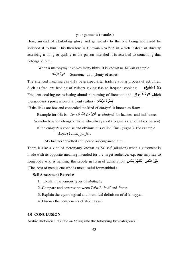Self consolidating concrete definition in arabic