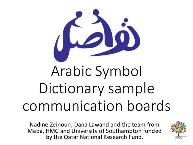 Arabic Symbol Dictionary Sample Communication Boards