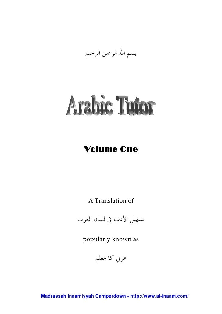 Volume One                  A Translation of                popularly known asMadrassah Inaamiyyah Camperdown - http://www...