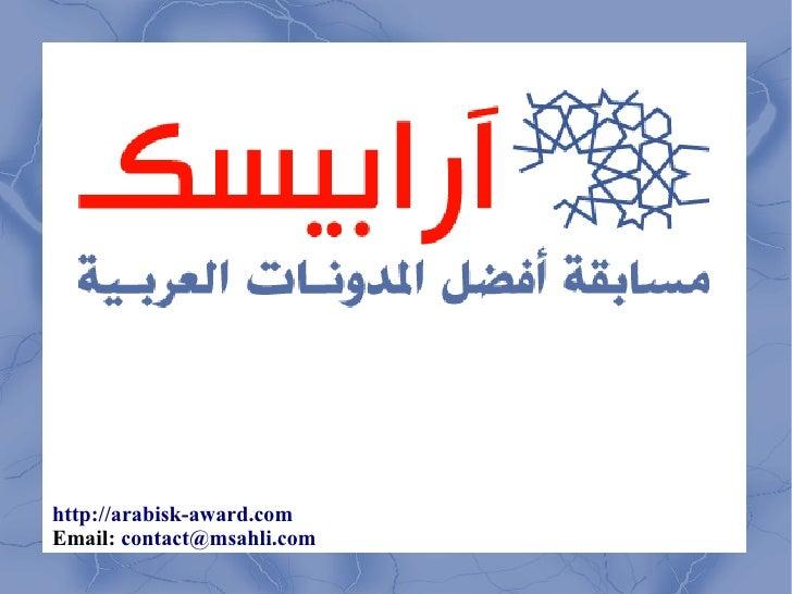 http://arabisk-award.com Email: contact@msahli.com