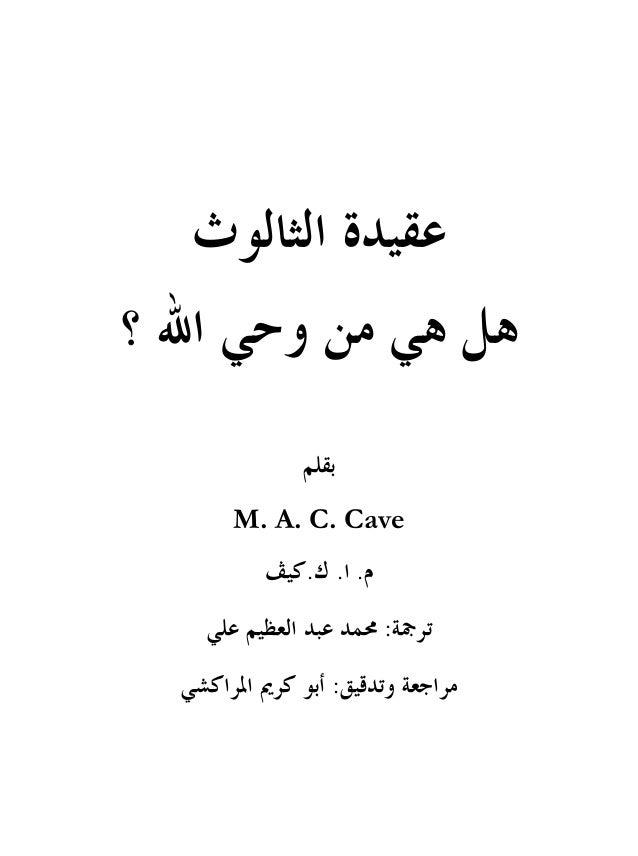 الثالوث عقيدة ؟ اهلل وحي من هي هل بقلم M. A. C. Cave م.ا.ك.كيڤ ترمجة:عب حممددعلي ال...