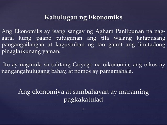 Kahalagahan ng ekonomiya