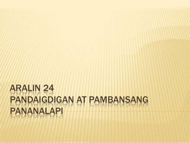 ARALIN 24 PANDAIGDIGAN AT PAMBANSANG PANANALAPI