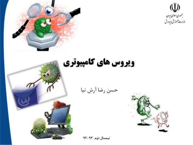 نیا آرش رضا حسن دوم نیمسال93-92 کامپیوتری های ویروس