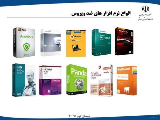 صفحه10 دوم نیمسال93-92 انواعنرمافزارهایضدویروس